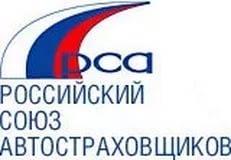 Суд оправдал Российский союз автостраховщиков перед ФАС