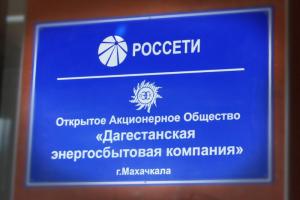 Суд снизил штраф ФАС на дагестанскую энергосбытовую компанию за угрозу отключения электроэнергии