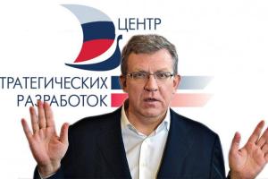 ЦСР Кудрина раскритиковал систему госзакупок