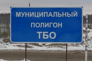 ФАС наказала вологодские «Вторресурсы» за высокую цену приема ТБО