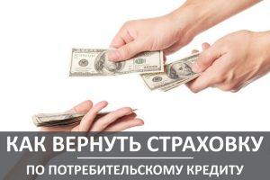 ФАС разобрался с навязыванием страховки при потребительском кредите