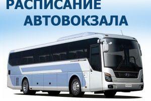 Дело ФАС против ОАО «АФ «Кубаньпассажиравтосервис» слетело в суде из-за грубых ошибок в анализе рынка