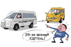 ФАС обвинила 9 ИП в картеле за повышение платы за проезд на 2 рубля