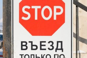 Суд отменил решение ФАС, обвинившее АО «Ростовский порт» в злоупотреблении доминированием путем выдачи пропуска