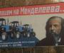 ФАС озаботилась репутацией Менделеева