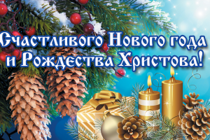 С Новым 2018 годом И Рождеством Христовым!