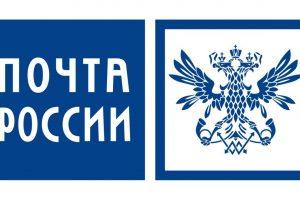 Суд подтвердил решение ФАС против ФГУП «Почта России»