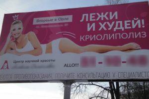 ФАС заинтересовали картинки девушек в нижнем белье