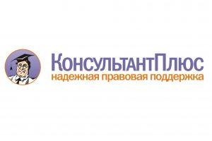 Конкурентное право и номенклатура специальностей научных работников по юридическим наукам