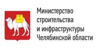 Решение ФАС против министерства строительства и инфраструктуры Челябинской области устояло в суде