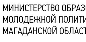 Суд подтвердил решение ФАС против Министерства образования и молодёжной политики Магаданской области