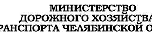 ФАС забыла указать министерству дорожного хозяйства и транспорта Челябинской области, как правильно формировать лоты, и проиграла в суде
