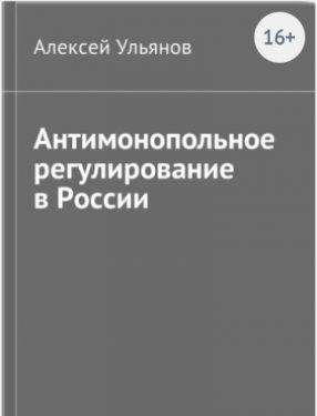 Вышла книга Алексея Ульянова «Антимонопольное регулирование в России»