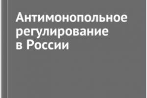 «Антимонопольное регулирование в России» — теперь в основных книжных магазинах