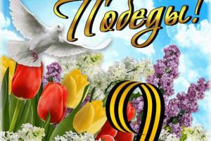 Поздравляем всех читателей с днем Великой Победы!