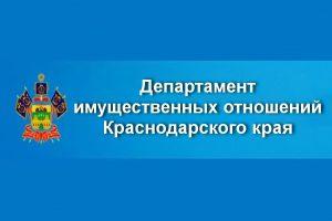 Суд поддержал ФАС в деле против краснодарского Департамента имущественных отношений за ограничения к торгам по аренде земельных участков