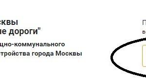 Апелляция поддержала ФАС в деле о сговоре микропредприятий на торгах по поставке оборудования для московского ГБУ «Автомобильные дороги»