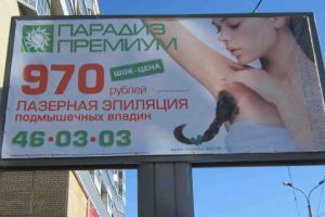 ФАС заинтересовалась женской эпиляцией