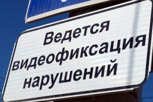 Суд отменил решение ФАС по якобы имевшему место сговору на торгах по установке видеонаблюдения на автодорогах Сибири