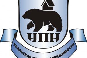 ФАС наказал Уральскую палату недвижимости за создание «кодекса лучшей практики» для риэлторов