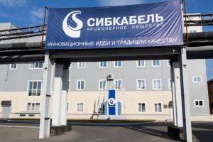 Верховный Cуд отклонил жалобу ФАС, подтвердив проведенное кассацией снижение штрафа в 10 раз на АО «Сибкабель» за участие в «кабельном» картеле