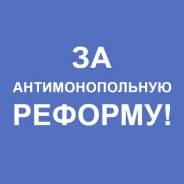 Реформа ФАС появилась в Телеграме