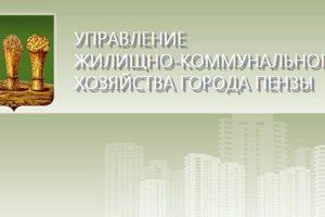 Дело ФАС против пензенского департамента ЖКХ за объединение лотов устояло в кассации