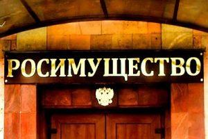 Кассация прекратила производство по делу ФАС против теруправления Росимущества в КБР о недопуске к участию в торгах по реализации жилого дома