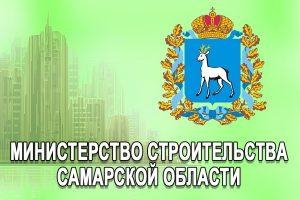 Дело ФАС против самарского Минстроя за создание преимущественных условий в торгах устояло в апелляции