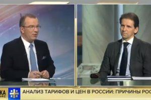 Директор ЦМОК Алексей Малоземов объяснил почему под контролем ФАС растут и будут расти тарифы
