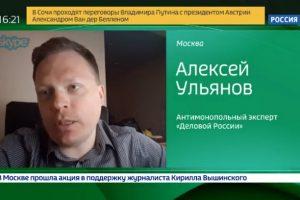 Алексей Ульянов дал комментарий телеканалу Россия-24 по делу ФАС против сотовых операторов