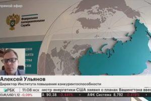 Алексей Ульянов рассказал в эфире РБК-ТВ об антикартельных законопроектах ФАС