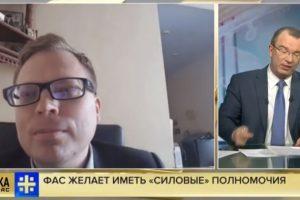 Алексей Ульянов в эфире Царьград-ТВ назвал антикартельный законопроект ФАС экономической диверсией