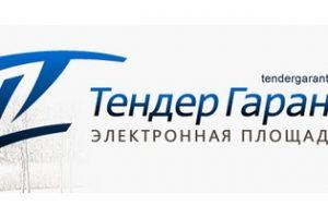 Кассация не дала ФАС наказать ЭТП «Тендер-Гарант» за правомерный отказ в регистрации на площадке