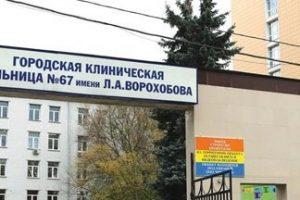 ФАС наказала московскую больницу за сговор на торгах на поставку лекарств