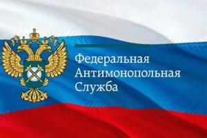 В России самая сильная в мире антимонопольная служба. Но цены всё равно растут