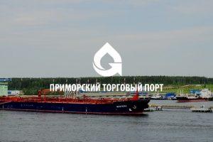 ФАС опять защитила «дочку» «Роснефти», наказав Приморский торговый порт за навязывание услуг по обслуживанию морских судов