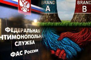 Почему ФАС позволяет картелям грабить Россию