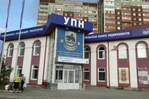 Апелляция отменила штраф ФАС на Уральскую палату недвижимости за координацию экономическую деятельности