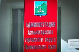 ФАС наказала дальневосточных муниципалов за неправомерное включение двух квартиры в один лот на аукционе
