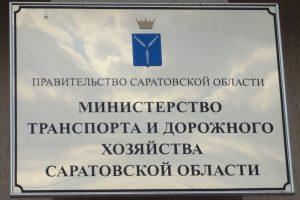 Верховный Суд согласился с ФАС в деле против саратовского Минтранса за объединение лотов по разметке дорог