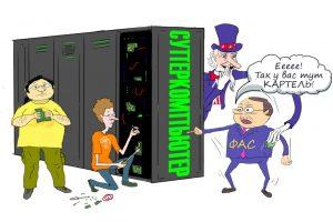 Верховный Суд отменил решение ФАС против ведущего российского производителя суперкомпьютеров за недоказанный картель