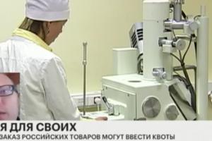 Алексей Ульянов в эфире РБК-ТВ призвал к гибкому подходу при поддержке отечественных производителей в госзакупках