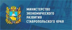 ФАС наказали Минэкономразвития Ставропольского края за соглашение с участником торгов на создание рекламного медиа-контента