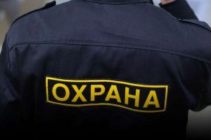 Кассация снизила штраф ФАС на московское малое охранное предприятие за сговор на торгах