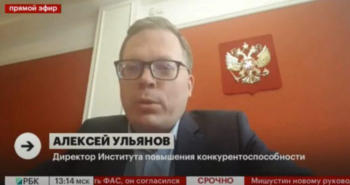 Алексей Ульянов рассказал РБК о причинах отставки главы ФАС